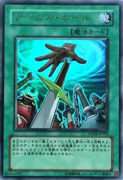 armsholeaddr-jp-ur