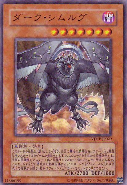 darksimorghvjmp-jp-ur1