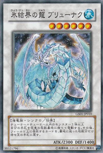 brionacdragonoftheicebarriergs01-jp-nr1
