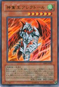 DivineFowlKingAlectorYR05-JP-UR