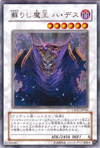 340px-RevivedKingHaDesCSOC-JP-UR